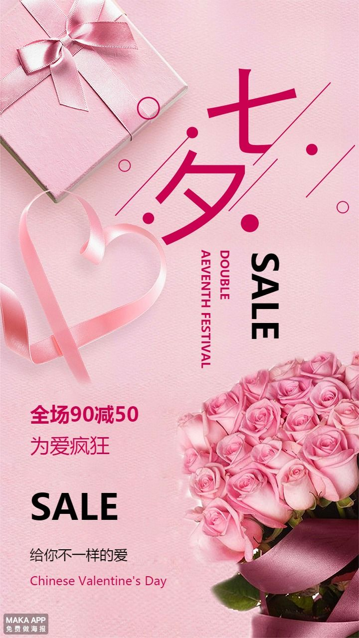七夕优惠促销粉色浪漫七夕海报