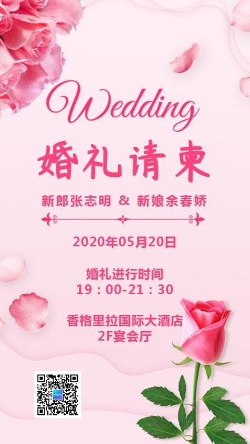 温馨浪漫唯美婚礼请柬结婚邀请函手机版请帖海报