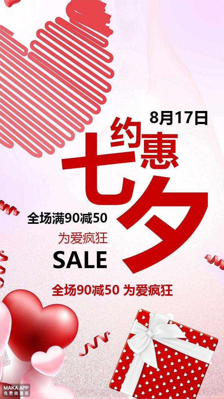 约惠七夕七夕优惠促销浪漫七夕情人节海报