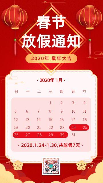 2020春节放假通知公告扁平简约新年鼠年拜年贺卡海报