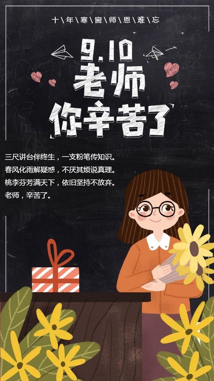 教师节教师节教师节教师节教师节
