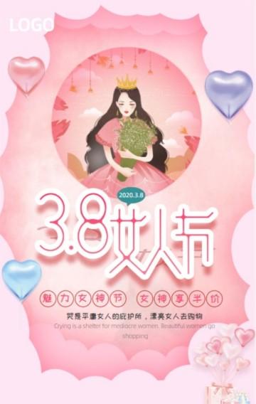 妇女节 女人节 女神节 粉色浪漫 商场促销 线上线下节日销售活动H5