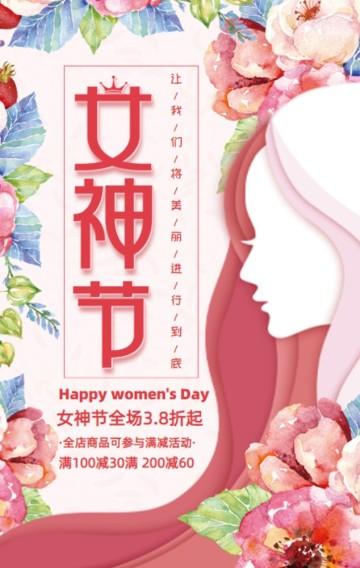 妇女节女神节女王节粉色浪漫风格活动促销企业促销商场促销宣传H5