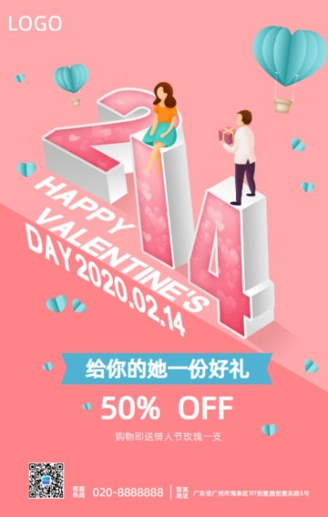 214  情人节 七夕 520 商场超市线上线下促销销售活动H5