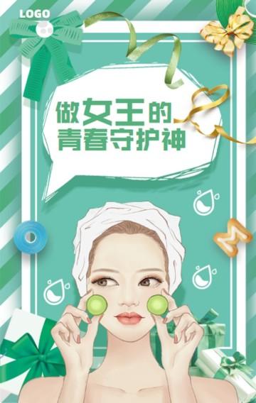 女神节 三八节 女王节 妇女节商场企业美妆促销 打折  营销活动H5