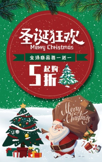 圣诞节平安夜圣诞狂欢商场促销销售打折活动H5
