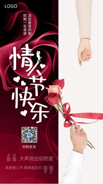 2月14日 玫瑰花 情人节快乐 情人节海报