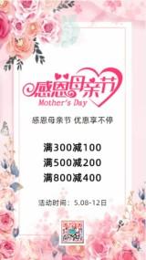 粉色唯美浪漫创意简约510母亲节商家促销活动感恩母亲节祝福贺卡新品上市海报