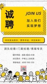 黄色卡通风大气商务公司企业校园人才招聘春季秋季招聘会模板复工复产抗疫通知海报