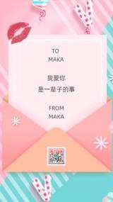 粉色浪漫唯美214七夕情人节38妇女节母亲节女神节520爱情表告白情书话祝福贺卡