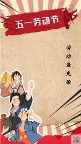 红色五一劳动节祝福贺卡快乐早安日签朋友圈祝福商家促销活动推广企业宣传海报