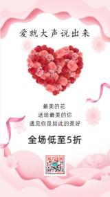 粉色浪漫38女神节妇女节三八祝福贺卡情人节520告白七夕商家促销活动早晚安海报