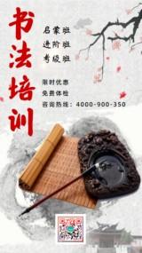 中国风古风书法招生培训艺术兴趣班幼儿园少儿成人暑寒假开学季招生促销活动邀请函海报