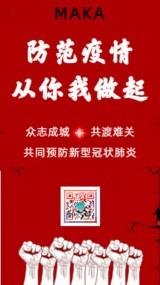 红色祈福疫情防范众志成城预防新型肺炎冠状病毒扁平简约健康早安日签企业宣传海报