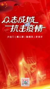 红色大气扁平简约疫情预防知识措施防范众志成城预防新型冠状病毒肺炎健康宣传海报