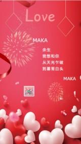 粉色浪漫38女神节妇女节三八女王生节祝福贺七夕520情人节爱情表告白情话祝福贺卡
