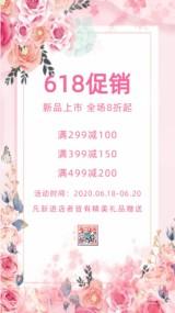 清新简约文艺618年中大促电商父亲节全民狂欢购限时优惠活动促销早安晚安宣传海报