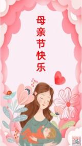温馨简约文艺唯美浪漫母亲节快乐祝福贺卡企业宣传文化感恩母亲节日签海报