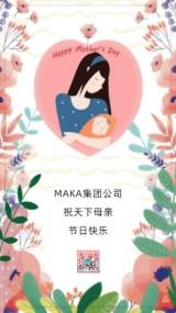 粉色温馨清新简约文艺母亲节快乐祝福贺卡商家促销活动早安日签企业宣传文化海报