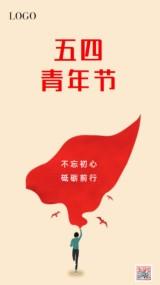 红色大气扁平简约文艺小清新五四青年节青春梦想奋斗早安日签励志企业宣传公益海报