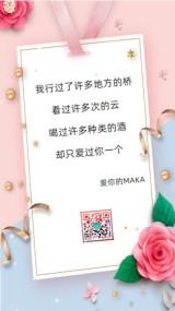 粉色浪漫520七夕情人节38女神节妇女节三八祝福贺卡商家促销活动早安企业宣传海报