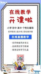简约在线网络直播课堂教育学免费幼儿园辅导学习课外暑寒假兴趣班培训招生促销宣传海报