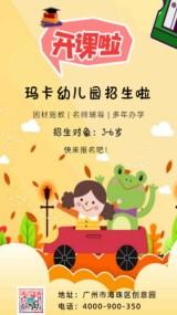 黄色可爱卡通幼儿园托管班开学季暑寒假开学季网课直播课招生促销优惠活动宣传海报