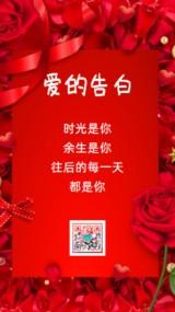 214浪漫约会520七夕妇女节情人节表白促销宣传微信朋友圈心情唯美早安日签海报