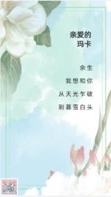 清新简约314白色情人节520七夕情人节情书话表告白商家促销活动邀请函祝福贺卡