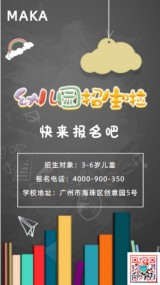 疫情期间网课幼儿园早教园亲子活动家长会招生培训机构企业宣传推广邀请函海报