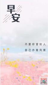 粉色唯美清新简约文艺早安你好日签鲜花个人朋友圈企业宣传早安问候疫情祝福语海报