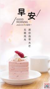 粉色简约文艺日签心情朋友圈精选早安晚安你好励志语录心情寄语企业宣传手机版海报