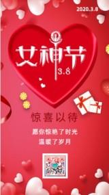 粉红色三八妇女节女王节女神节女生节爱心气球祝福商家促销优惠早安企业宣传日签海报