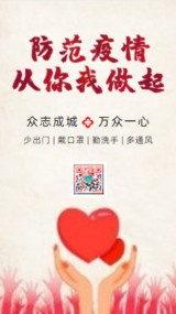 粉色武汉加油新型肺炎冠状病毒疫情防范红色众志成城扁平简约健康早安企业宣传海报