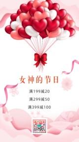 粉色文艺简约38三八妇女节女神节母亲节520表白情书小清新节日优惠朋友圈促销海报