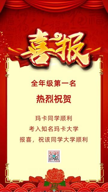 中国风公司企业单位学校高考贺报金榜题名喜讯喜报宣传海报模板
