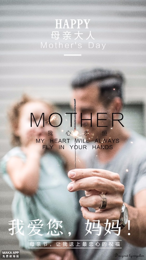 母亲节海报
