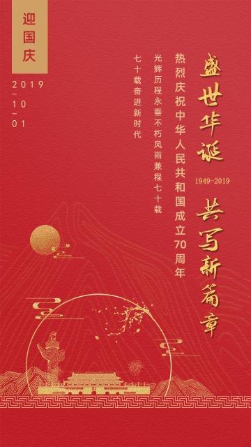 国庆节红色扁平企业宣传海报