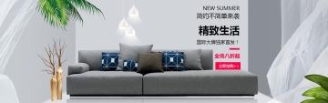 家居家具沙发促销清新文艺风店铺banner