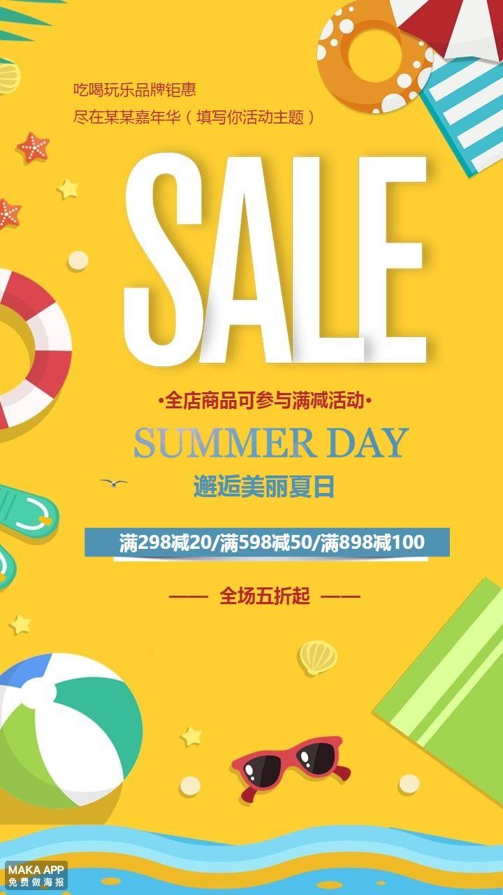 夏天特卖sale夏季优惠促销活动海报