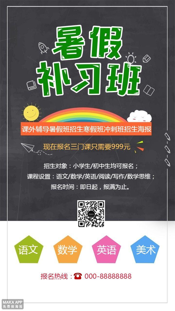 暑假补习班招生暑假班暑假培训班招生海报