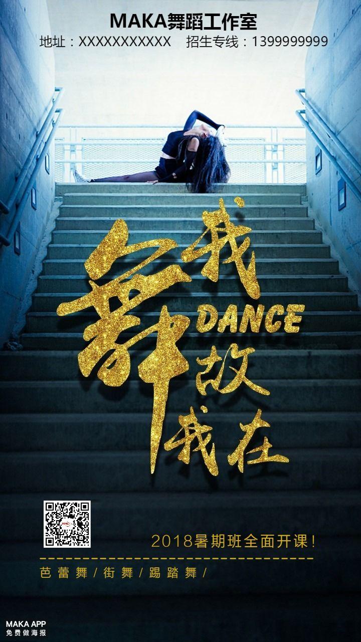 舞蹈工作室招生培训宣传海报