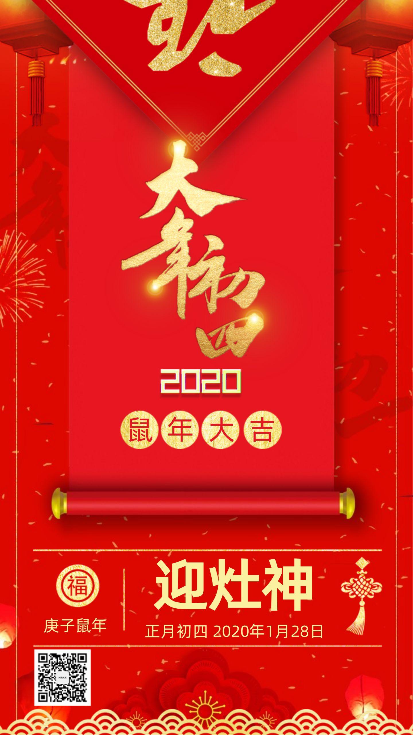 正月初四迎灶神中国风2020鼠年春节祝福大年初四拜年手机版新年日签习俗海报