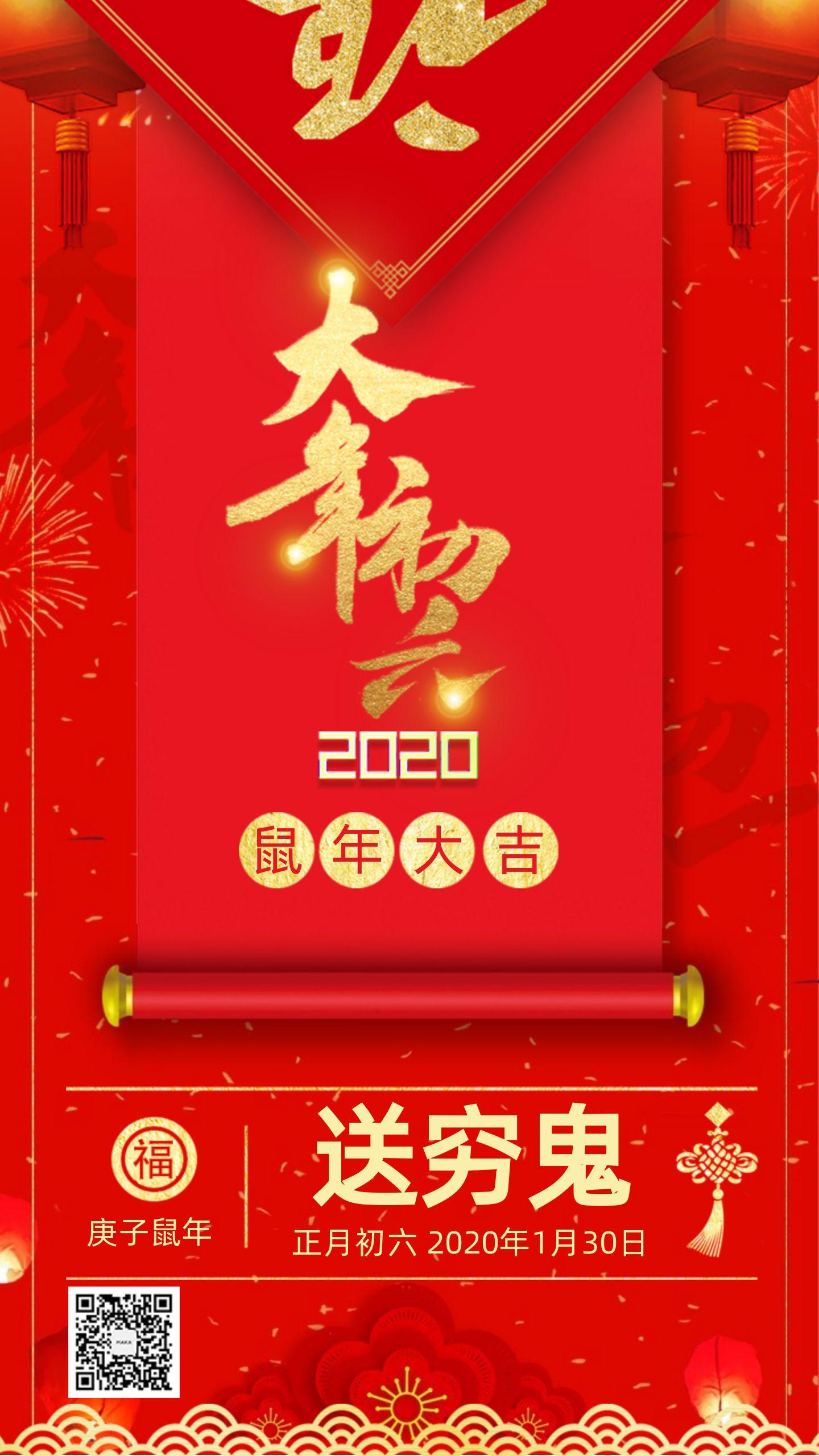 正月初六送穷鬼中国风2020鼠年春节祝福大年初六拜年手机版新年日签习俗海报