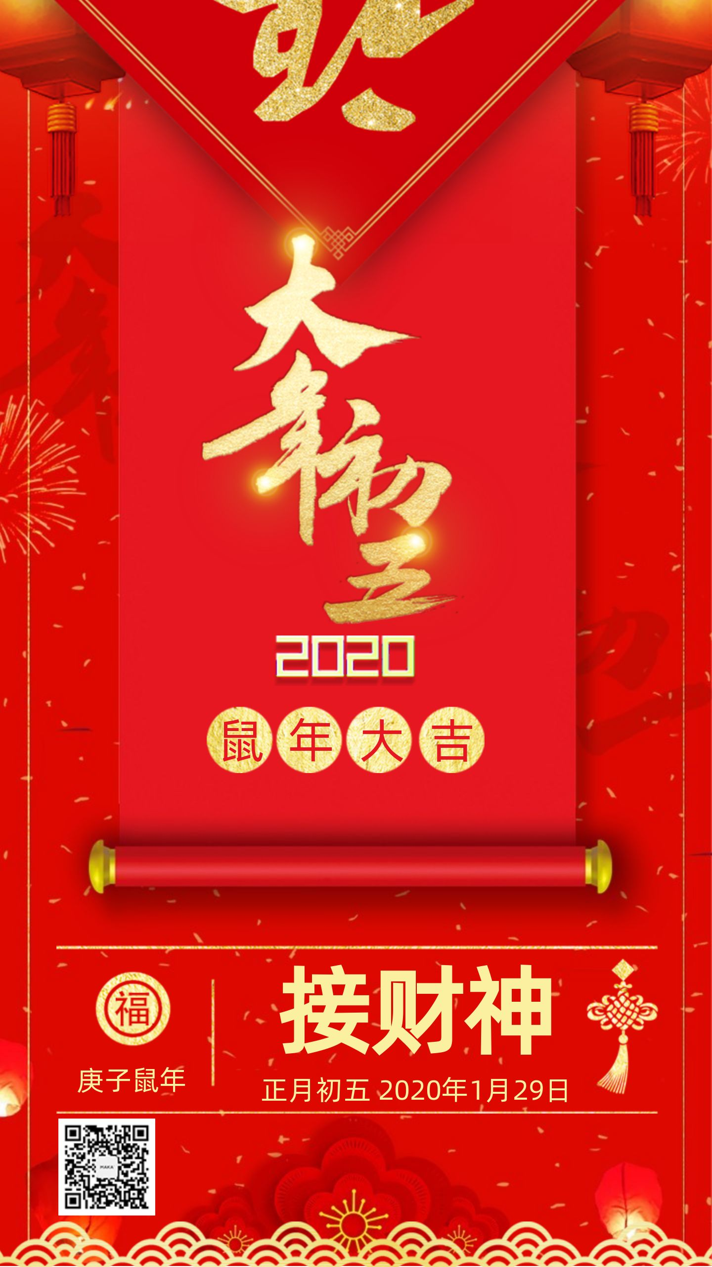 正月初五接财神中国风2020鼠年春节祝福大年初五拜年手机版新年日签习俗海报