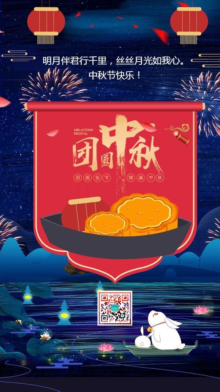 中秋节中秋团圆中秋祝福贺卡