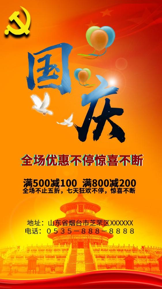 国庆节 国庆海报  简约大气 促销海报