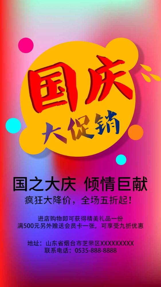 国庆节 简单大气促销海报