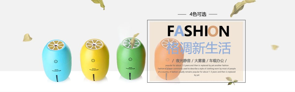 小清新四种色空气净化器加湿器电商banner