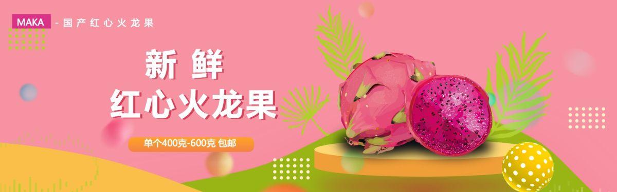 粉红色小清新水果店水果火龙果电商banner